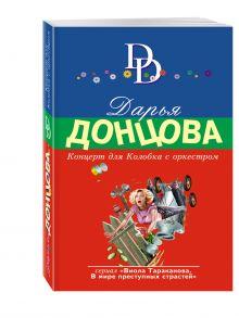 Донцова Д.А. - Концерт для Колобка с оркестром обложка книги