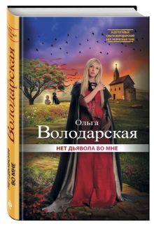 Володарская О. - Нет дьявола во мне обложка книги