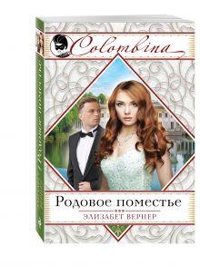 Вернер Э. - Родовое поместье обложка книги