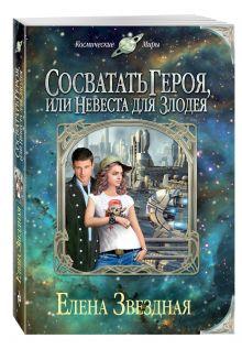 Звездная Е. - Сосватать героя, или Невеста для злодея обложка книги