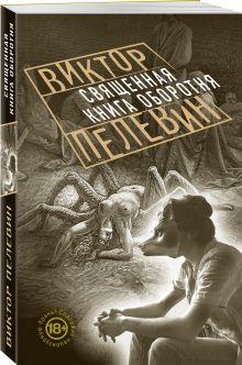 Священная книга оборотня обложка книги