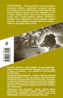 Обложка сзади Священная книга оборотня Виктор Пелевин