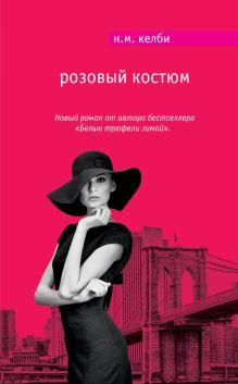 Обложка Розовый костюм Н.М. Келби