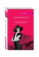 Келби Н.М. - Розовый костюм' обложка книги