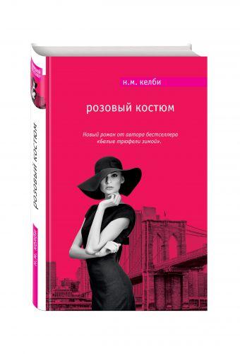 Розовый костюм Келби Н.М.