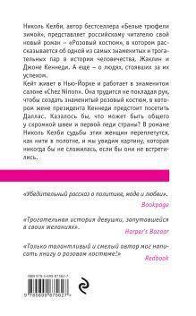 Обложка сзади Розовый костюм Н.М. Келби