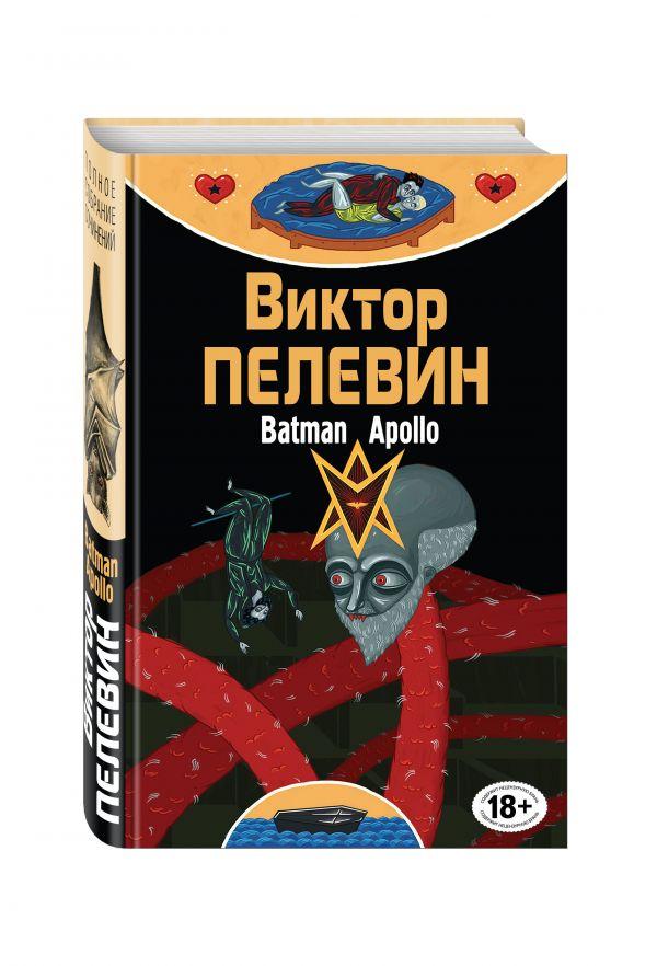 Бэтман Аполло Пелевин В.О.
