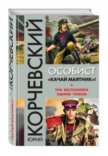 Корчевский Ю.Г. - Особист. «Качай маятник»! обложка книги