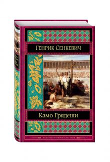 Сенкевич Г. - Камо грядеши обложка книги
