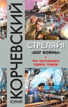 Обложка Стреляй! «Бог войны» Юрий Корчевский