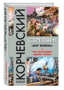 Корчевский Ю.Г. - Стреляй! «Бог войны» обложка книги