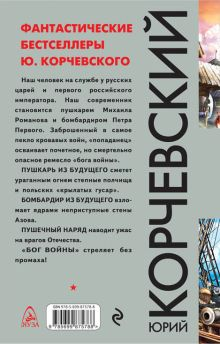 Обложка сзади Стреляй! «Бог войны» Юрий Корчевский