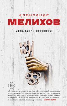 Обложка Испытание верности Александр Мелихов