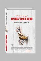 Мелихов А. - Испытание верности' обложка книги