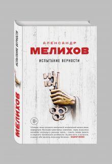 Мелихов А. - Испытание верности обложка книги