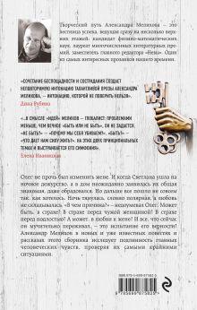 Обложка сзади Испытание верности Александр Мелихов