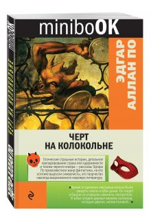 Черт на колокольне обложка книги