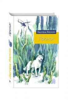 Веркин Э.Н. - Пролог обложка книги
