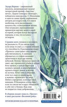 Обложка сзади Пролог Эдуард Веркин