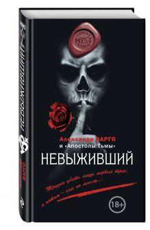 Варго А. - Невыживший обложка книги