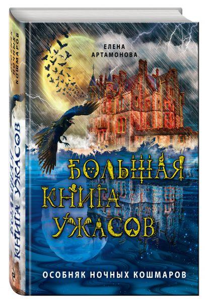 Большая книга ужасов. Особняк ночных кошмаров