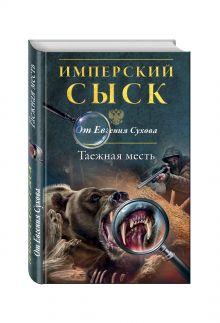 Сухов Е. - Таежная месть обложка книги