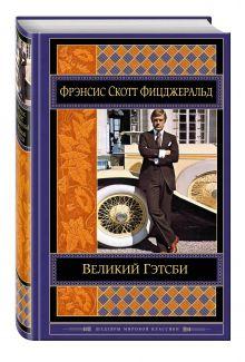 Великий Гэтсби обложка книги
