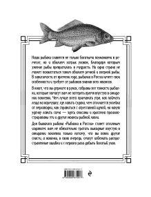 Обложка сзади Рыбалка в России. Большая иллюстрированная энциклопедия