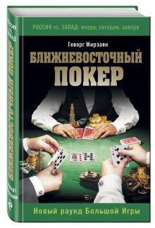 Мирзаян Г. - Ближневосточный покер. Новый раунд Большой Игры обложка книги