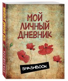 - Мой личный дневник Маковая феерия обложка книги