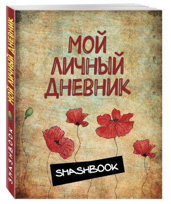 """Мой личный дневник """"Маковая феерия"""""""
