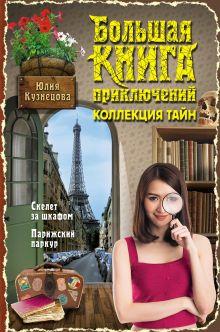 Обложка Большая книга приключений. Коллекция тайн Юлия Кузнецова