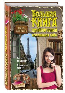 Большая книга приключений. Коллекция тайн обложка книги