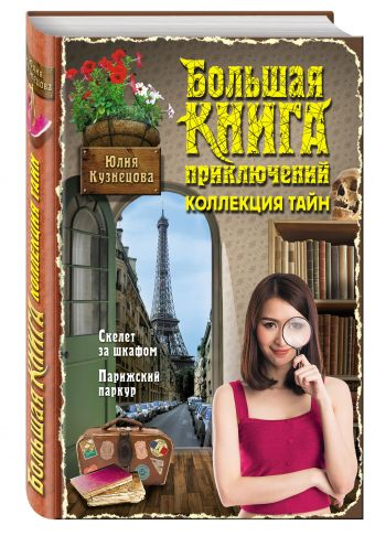 Большая книга приключений. Коллекция тайн Кузнецова Ю.