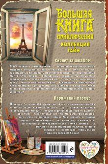 Обложка сзади Большая книга приключений. Коллекция тайн Юлия Кузнецова