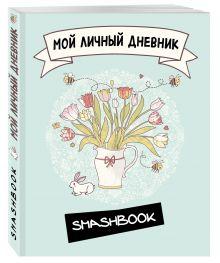 - Мой личный дневник Белый кролик обложка книги