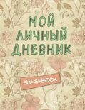 """Мой личный дневник """"Винтажный стиль"""" от ЭКСМО"""