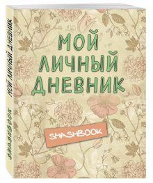 - Мой личный дневник Винтажный стиль обложка книги