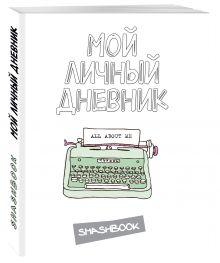 - Мой личный дневник All about me обложка книги