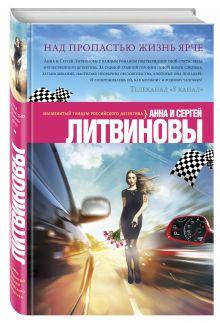 Литвинова А.В., Литвинов С.В. - Над пропастью жизнь ярче обложка книги
