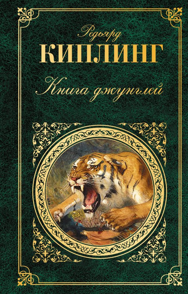 Книга Книга джунглей Редьярд Киплинг купить, скачать, читать онлайн отзывы  и рецензии | ISBN 978-5-699-87773-7 | Эксмо