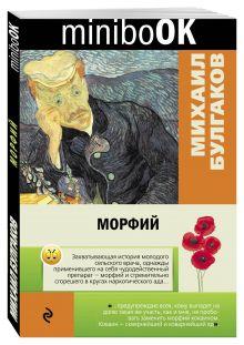 Булгаков М.А. - Морфий обложка книги