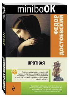 Достоевский Ф.М. - Кроткая обложка книги
