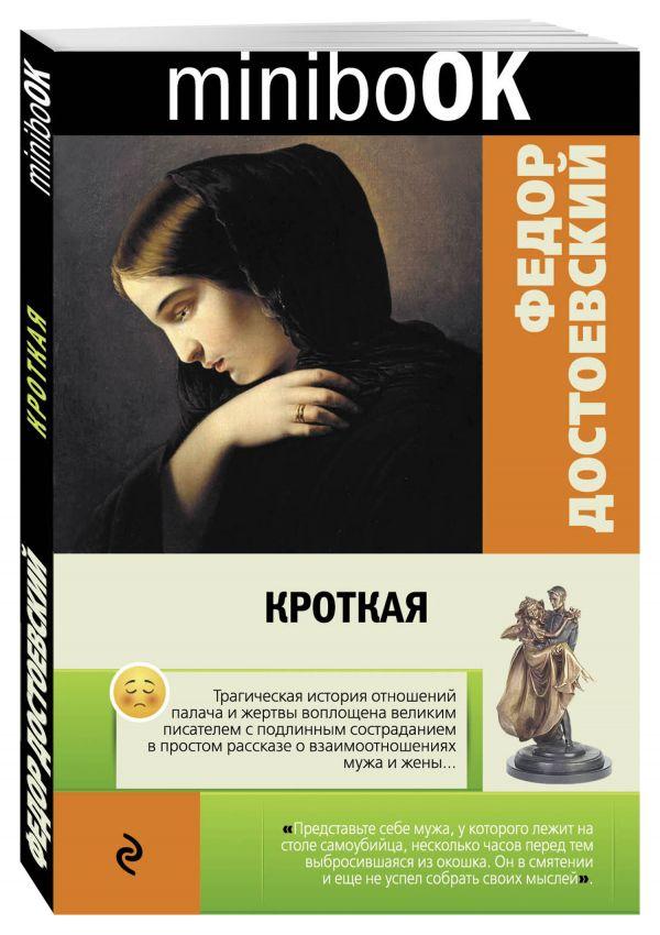 Кроткая Достоевский Ф.М.