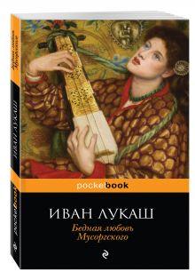 Бедная любовь Мусоргского обложка книги