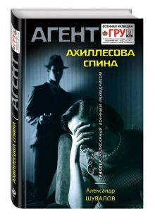 Шувалов А. - Ахиллесова спина обложка книги