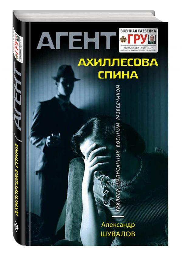Ахиллесова спина Шувалов А.