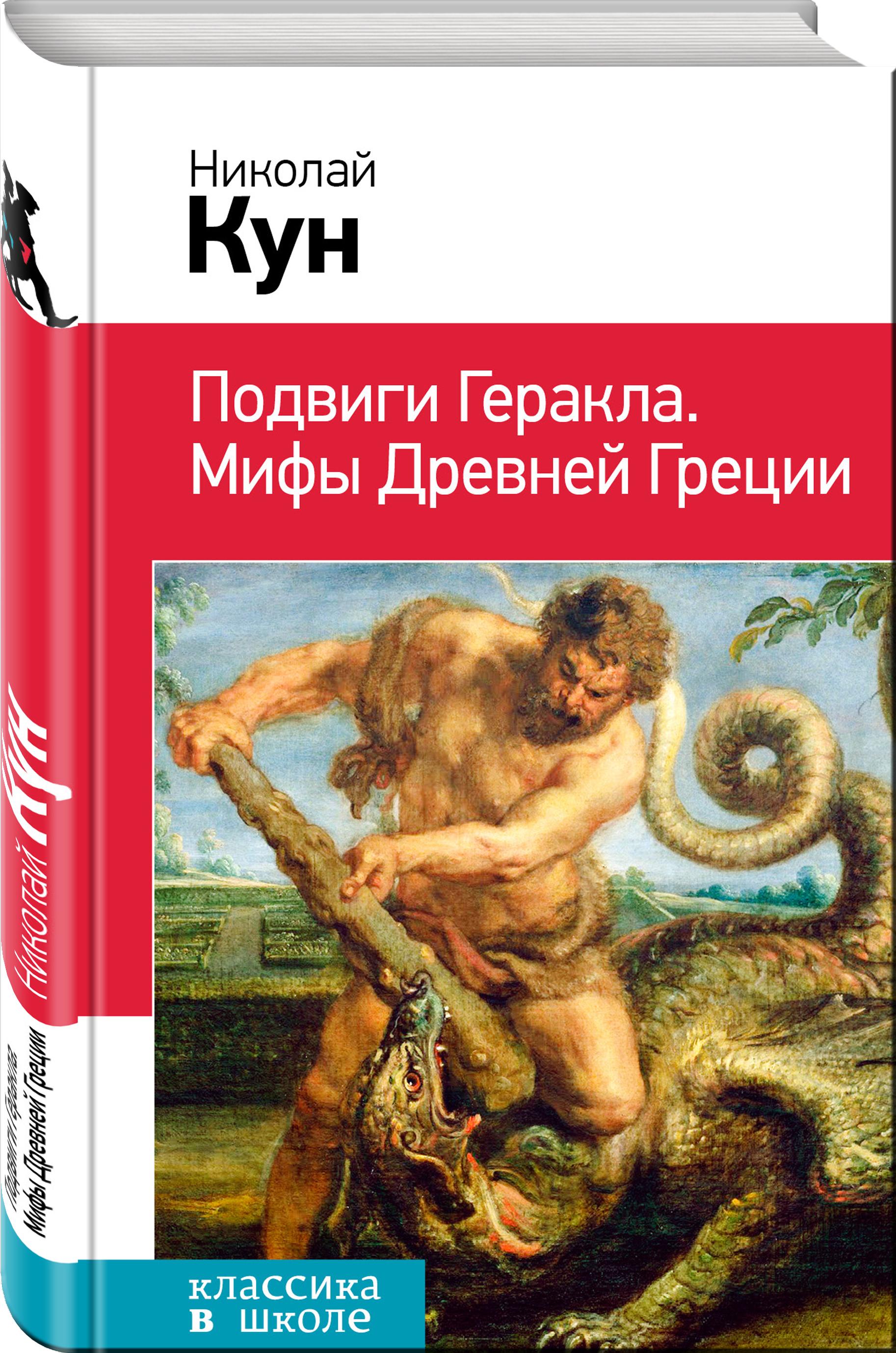 Подвиги Геракла. Мифы Древней Греции ( Кун Н.А.  )