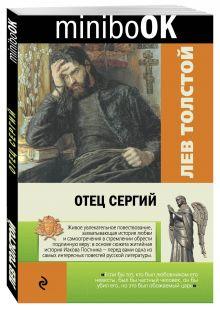 Толстой Л.Н. - Отец Сергий обложка книги