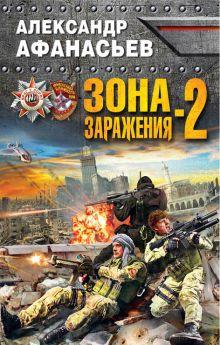 Обложка Зона заражения-2 Александр Афанасьев